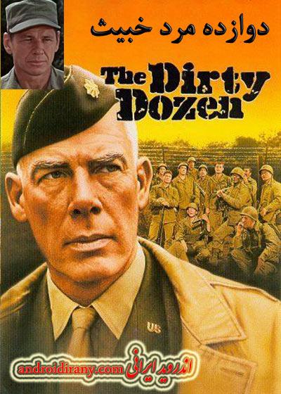 دانلود دوبله فارسی فیلم دوازده مرد خبیث The Dirty Dozen 1967