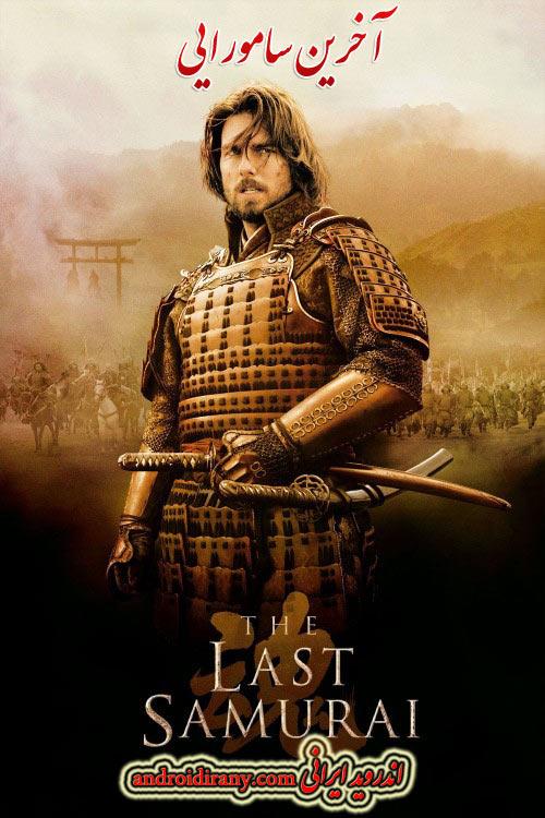 دانلود دوبله فارسی فیلم آخرین سامورایی The Last Samurai 2003