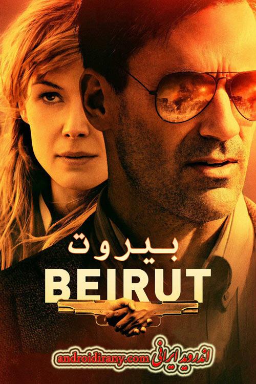 دانلود دوبله فارسی فیلم بیروت Beirut 2018