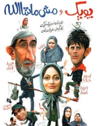 دانلود فیلم ایرانی پوپک و مش ماشاالله