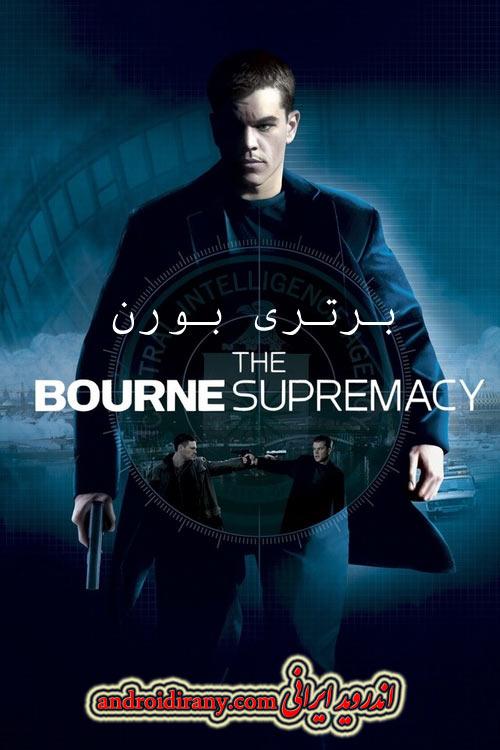 دانلود دوبله فارسی فیلم برتری بورن The Bourne Supremacy 2004