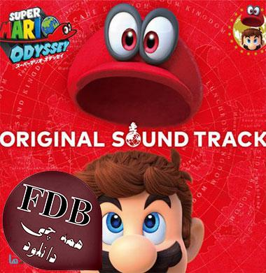 دانلود آلبوم موسیقی بازی Super Mario Odyssey اثری از VA