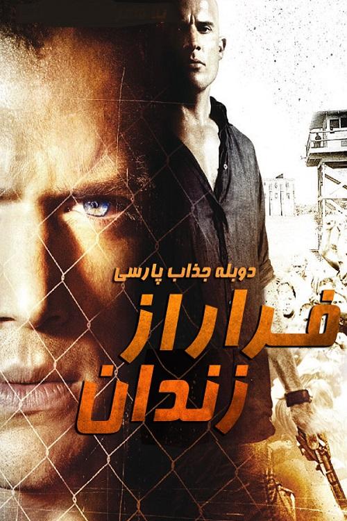 دانلود فصل 5 سریال فرار از زندان با دوبله فارسی
