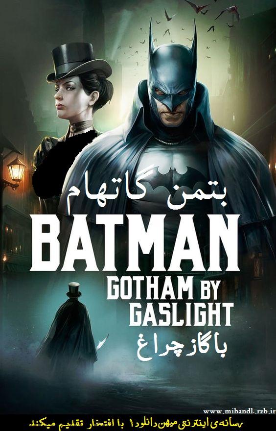 دانلود انیمیشن بتمن گاتهام با چراغ گاز Batman Gotham by Gaslight 2018 دوبله فارسی