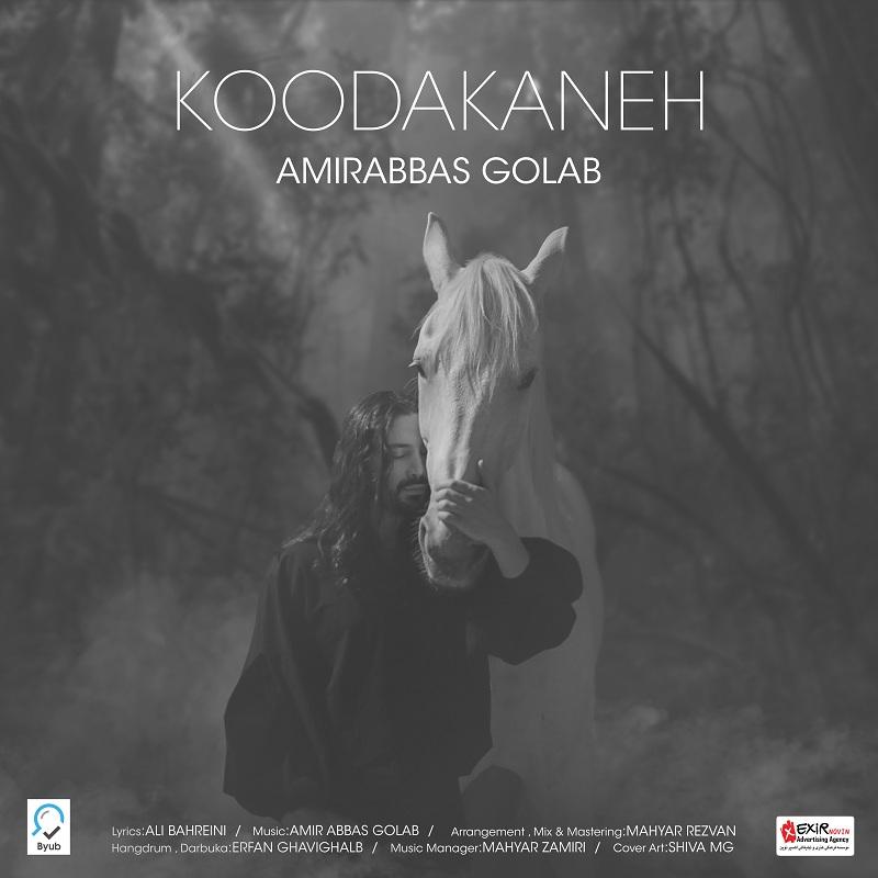 http://rozup.ir/view/2613708/AmirAbbas-Golab-Koodakaneh.JPG.jpg