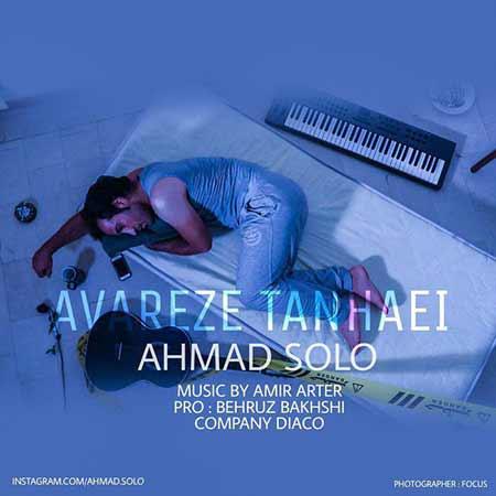 http://rozup.ir/view/2613753/Ahmad-Solo-%E2%80%93-Avareze-Tanhaei.jpg