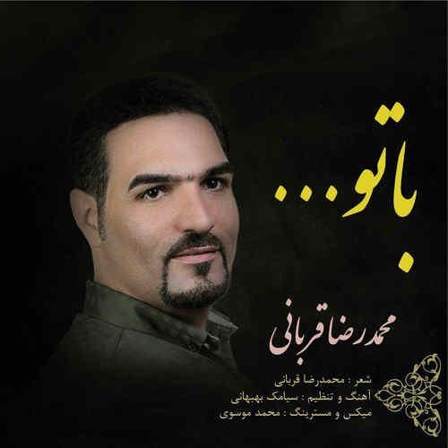 دانلود آهنگ جدید با تو از محمدرضا قربانی