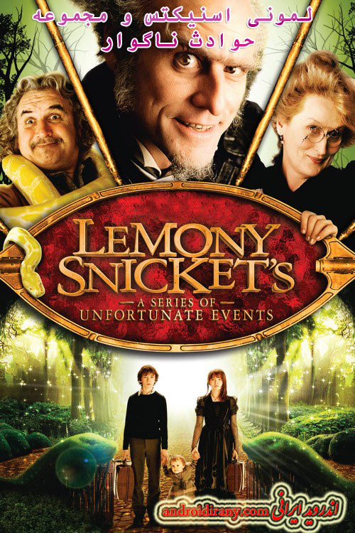 دانلود دوبله فارسی فیلم لمونی اسنیکتس و مجموعه حوادث ناگوار Lemony Snickets A Series of Unfortunate Events 2004