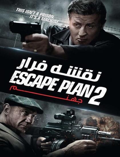 دانلود فیلم نقشه فرار 2