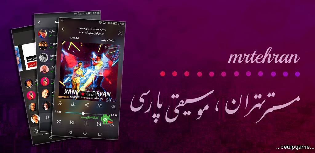 دانلود MrTehran - Iranian Music 4.0.7 - برنامه پرطرفدار موزیک مستر تهران اندروید