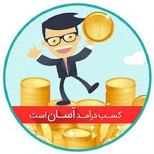 کسب درآمد آسان و قانونی در منزل