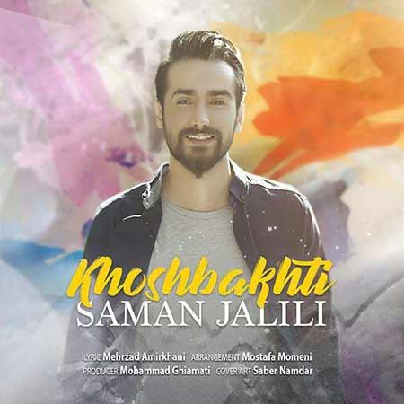 http://rozup.ir/view/2615895/Saman-Jalili-%E2%80%93-Khoshbakhti.jpg