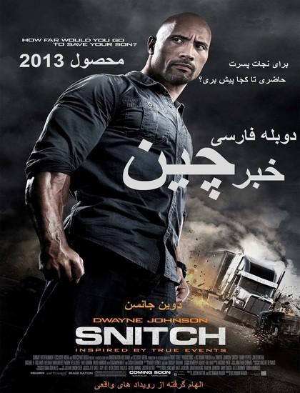 دانلود فیلم Snitch 2013 دوبله فارسی