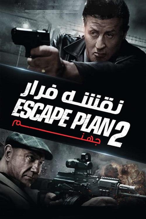 دانلود فیلم Escape Plan 2 2018 با زیرنویس فارسی