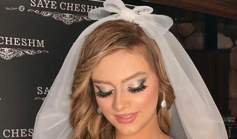 سایه چشم عروس