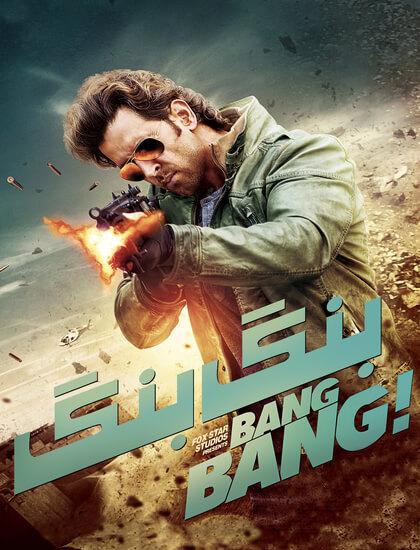 دانلود فیلم Bang Bang 2014 دوبله فارسی