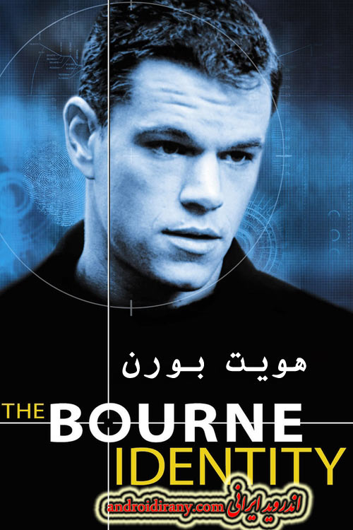 دانلود دوبله فارسی فیلم هویت بورن The Bourne Identity 2002