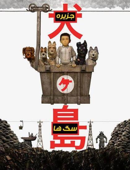 دانلود انیمیشن Isle of Dogs 2018 دوبله فارسی