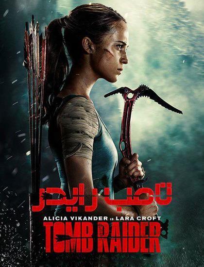 دانلود فیلم جدید Tomb Raider 2018 دوبله فارسی