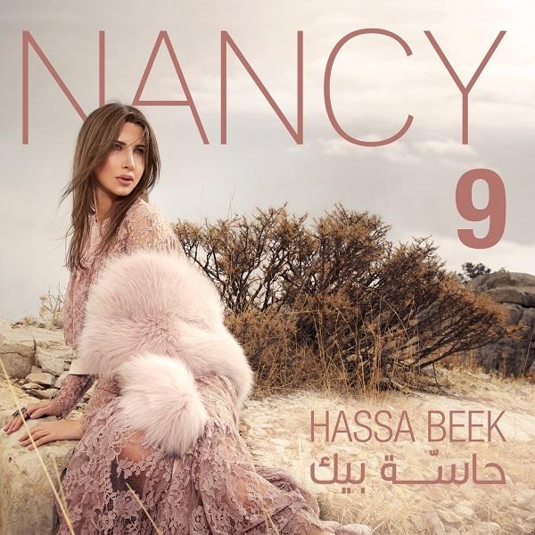 متن و ترجمه آهنگ الحب زی الوتر از نانسی عجرم
