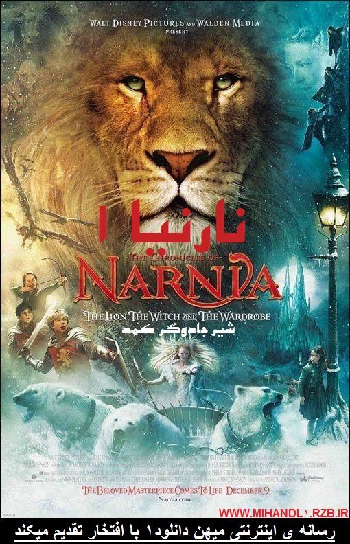 دانلود فیلم نارنیا 1 با دوبله فارسی