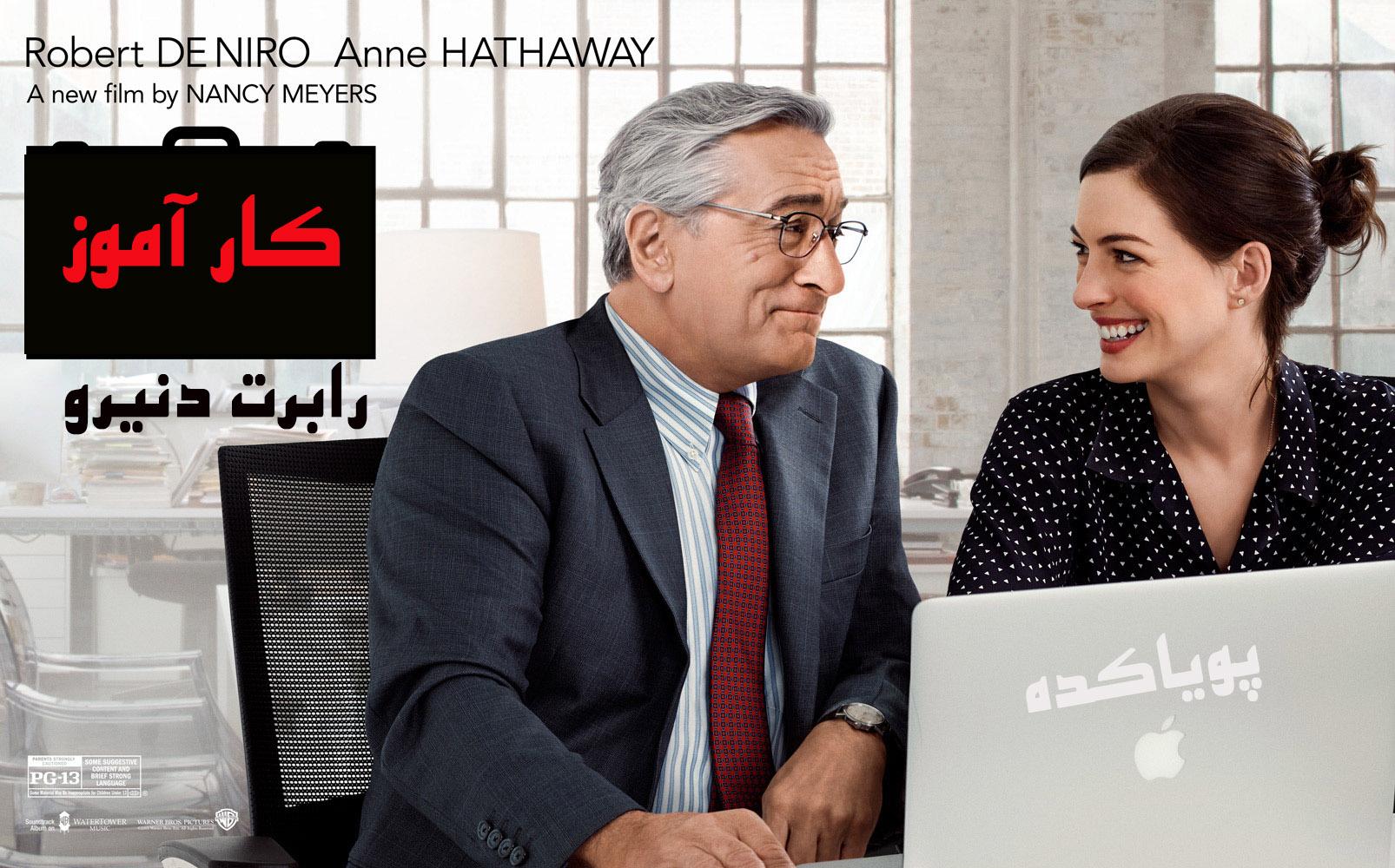 دانلود فیلم کارآموز 2015 دوبله فارسی و سانسور