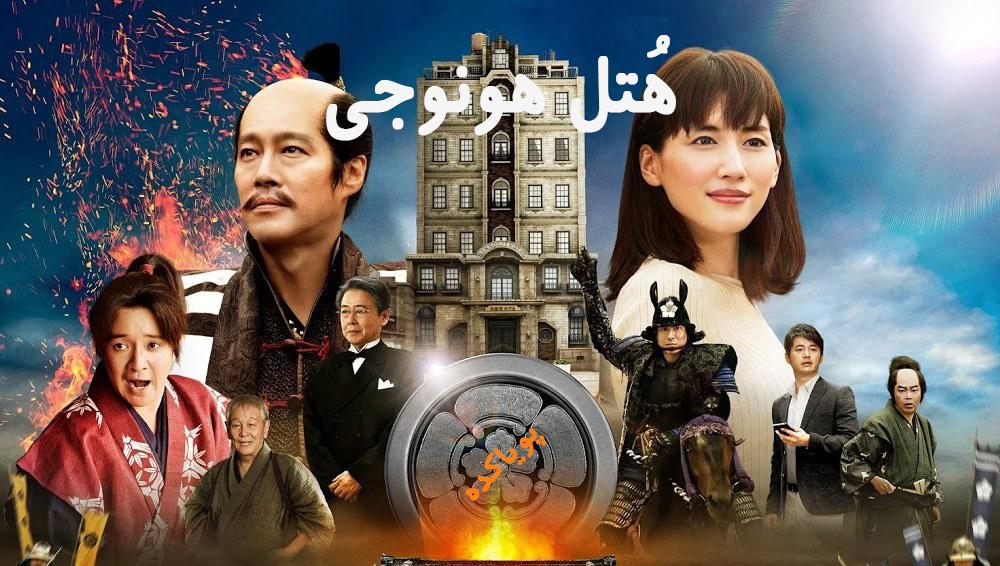 دانلود فیلم هتل هونوجی 2017 دوبله فارسی و سانسور