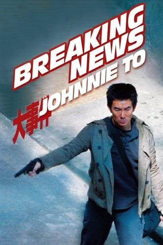 دانلود فیلم Breaking News 2004 با زیرنویس فارسی