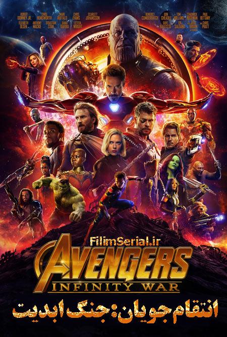 دانلود دوبله فارسی فیلم انتقامجویان : جنگ ابدیت Avengers Infinity War 2018