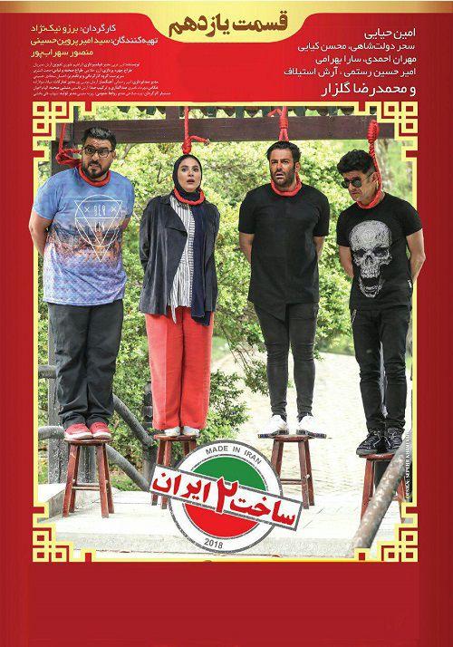 دانلود قسمت یازدهم سریال ساخت ایران 2