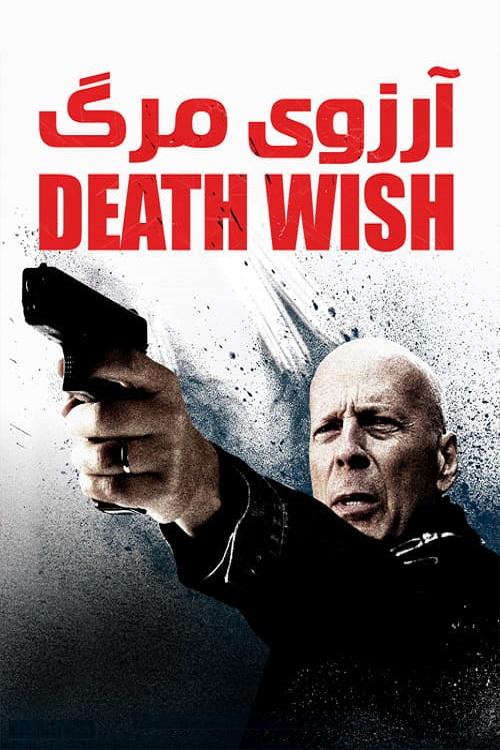 دانلود دوبله فارسی فیلم آرزوی مرگ Death Wish 2018