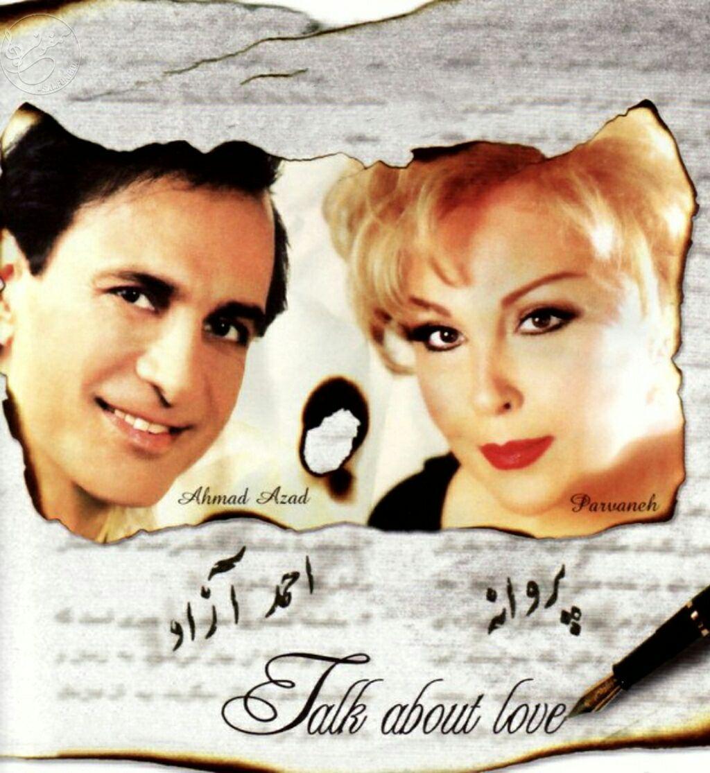 آهنگ نگو تورو نمیخوام از احمد ازاد
