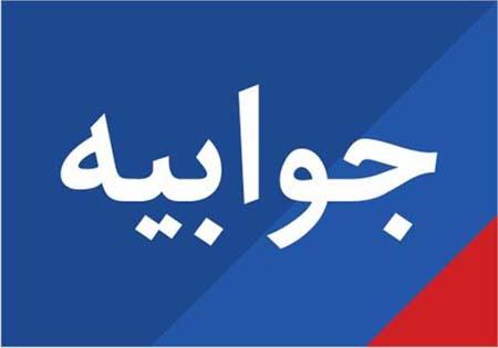 جوابیه شخصی با نام احمد زینیوند راجبع ثبت ملی زبان لکی