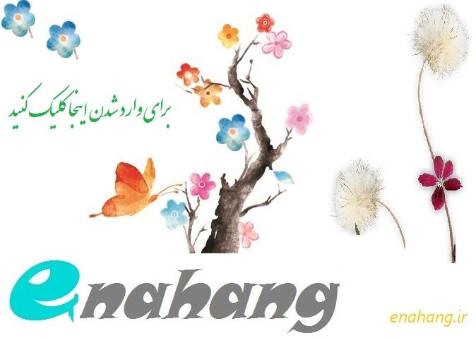 www.enahang.ir