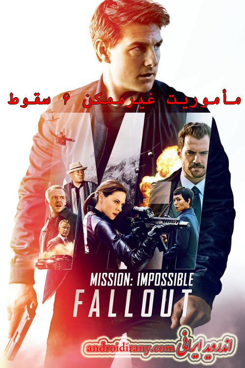 دانلود دوبله فارسی فیلم مأموریت غیرممکن 6 سقوط Mission Impossible Fallout 2018