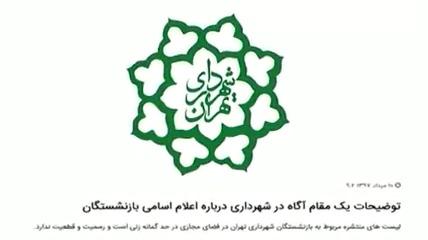 انتشار لیست بازنشستگان شهرداری تهران با مقداری ابهام!