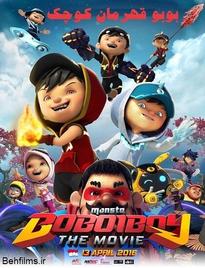 دانلود انیمیشن بوبو قهرمان کوچک BoBoiBoy 2016 دوبله فارسی