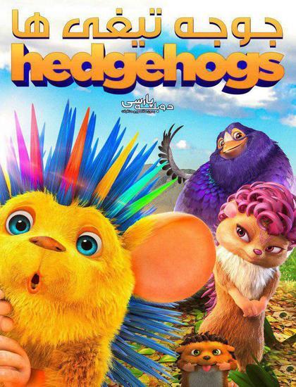 دانلود انیمیشن جوجه تیغی ها Hedgehogs 2016 دوبله فارسی