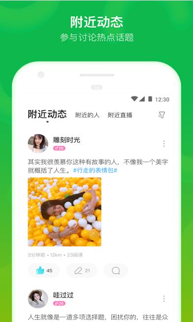 دانلود Momo 8.5.4 - برنامه شبکه اجتماعی مومو برای اندروید