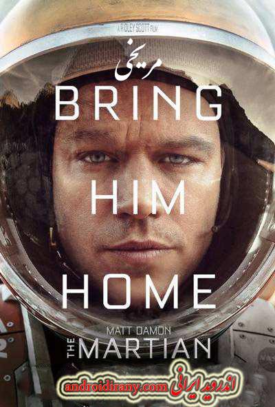 دانلود دوبله فارسی فیلم مریخی The Martian 2015
