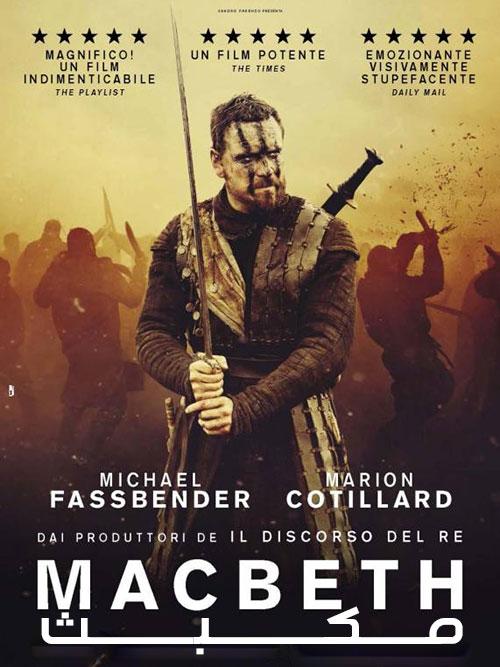 دانلود فیلم مکبث با دوبله فارسی Macbeth 2015