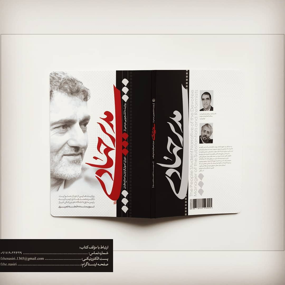 پیام شورا و دهیاری روستای پاقلات به بانوی نویسنده پاقلاتی