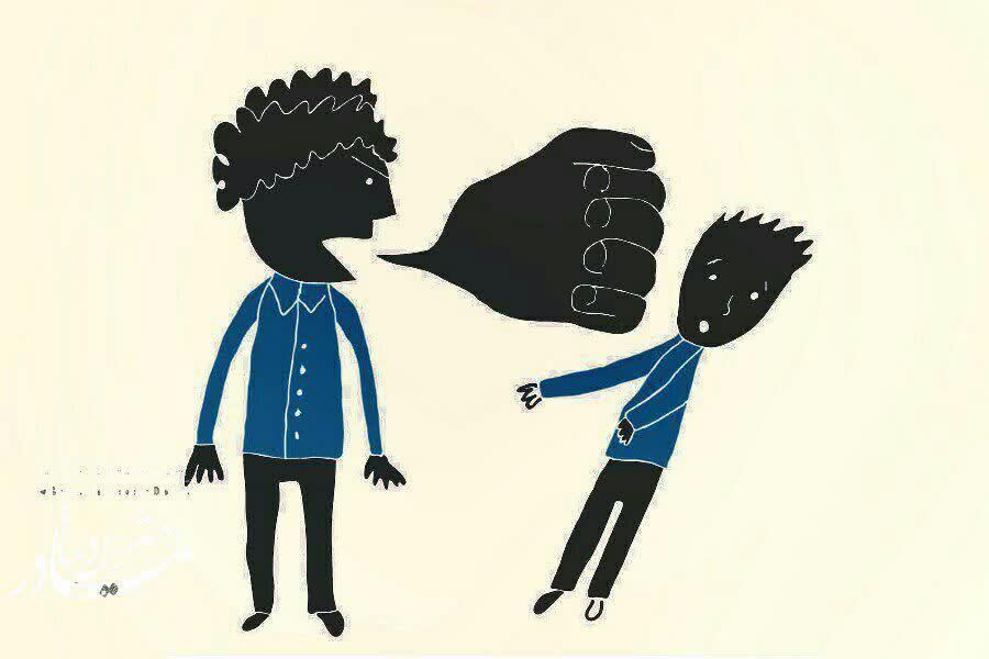 والدین باخشونت رفتار نکنند