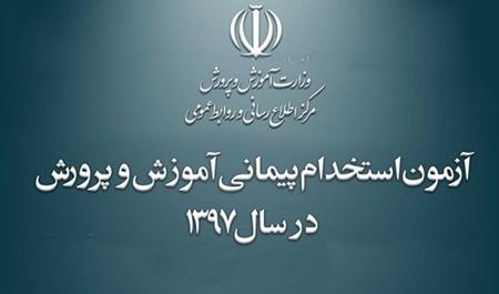 اعلام برنامه مصاحبه پذیرفته شدگان مرحله اول آزمون استخدامی آموزش و پرورش در تهران + جدول