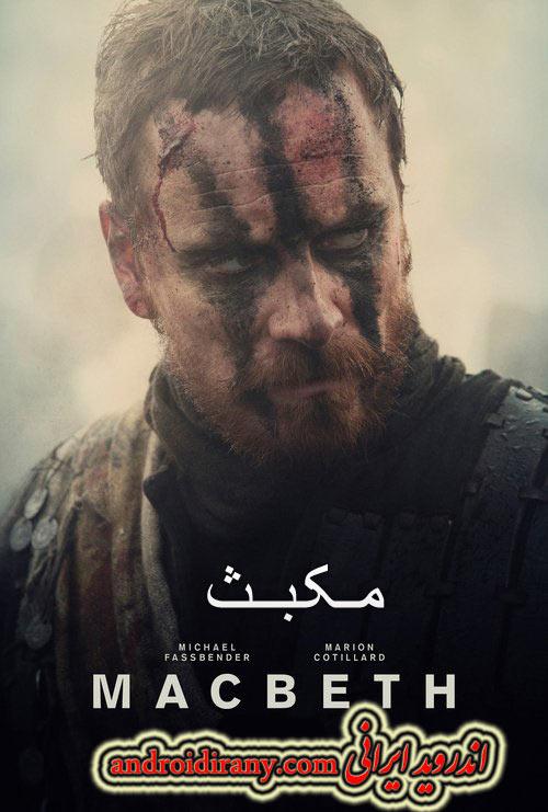 دانلود دوبله فارسی فیلم مکبث Macbeth 2015