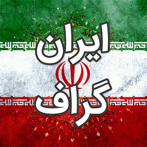 سایت ایران گراف