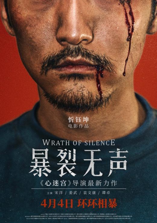 دانلود فیلم Wrath Of Silence 2017 با زیرنویس فارسی