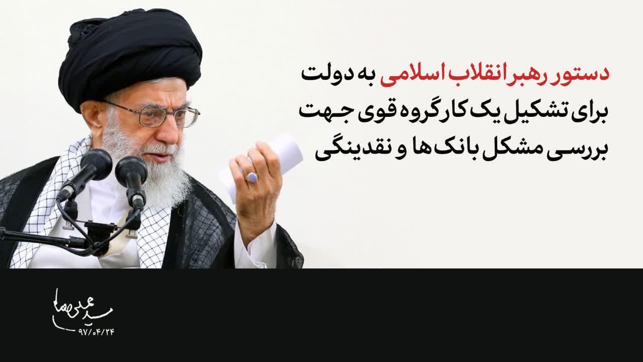 دستور مهم رهبر انقلاب به دولت