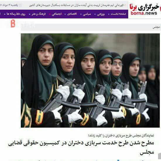 ماجرا سربازی دختران
