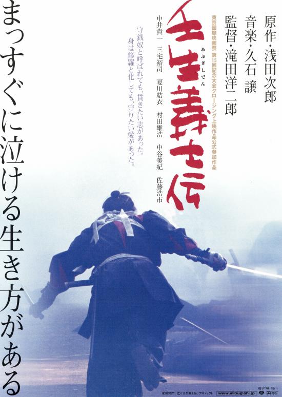 دانلود فیلم وقتی که آخرین شمشیر کشیده می شود 2002 دوبله فارسی